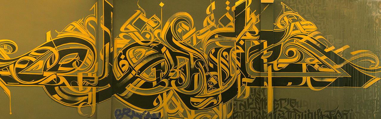 calligraphie arabe refais
